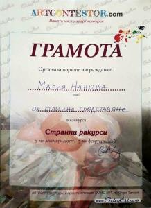 Грамота Мария Нанова